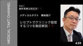 出版記念!レセプトを徹底解説vol,1